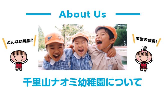 千里山ナオミ幼稚園について