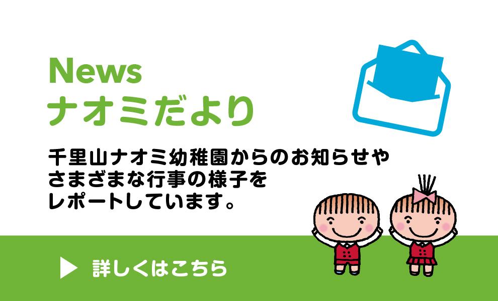 千里山ナオミ幼稚園からのお知らせやさまざまな行事の様子をレポートしています。